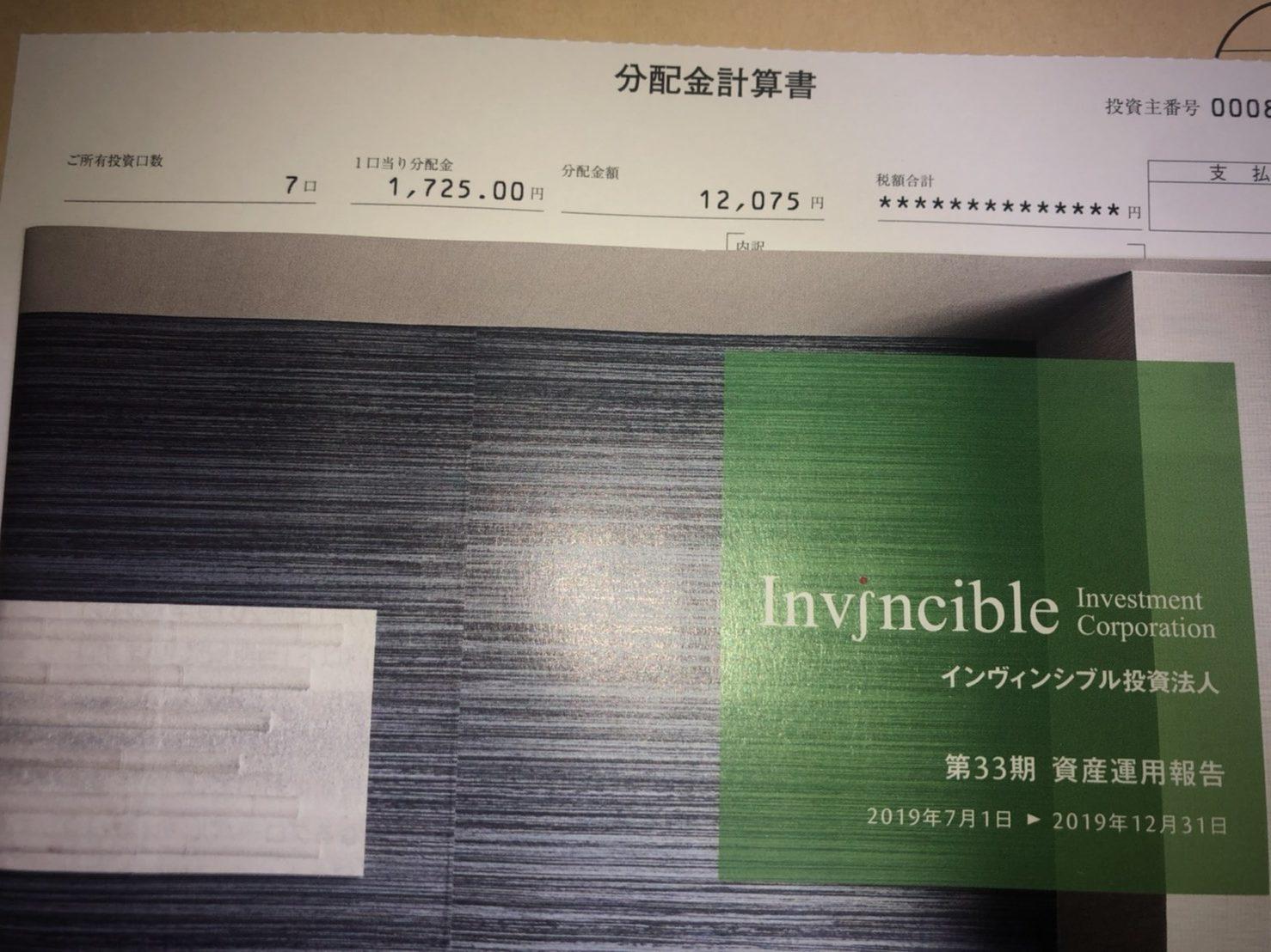 [8963]インヴィンシブル投資法人と最後の高配当分配金?