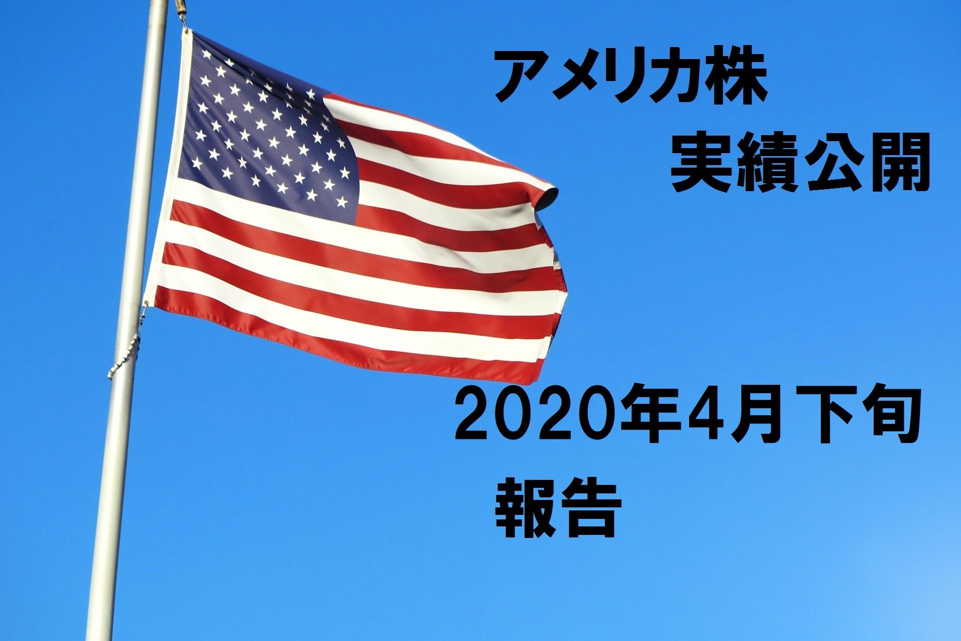 2020年4月下旬時点でのアメリカ株実績報告(海外は自粛解除が目前?アメリカ編)