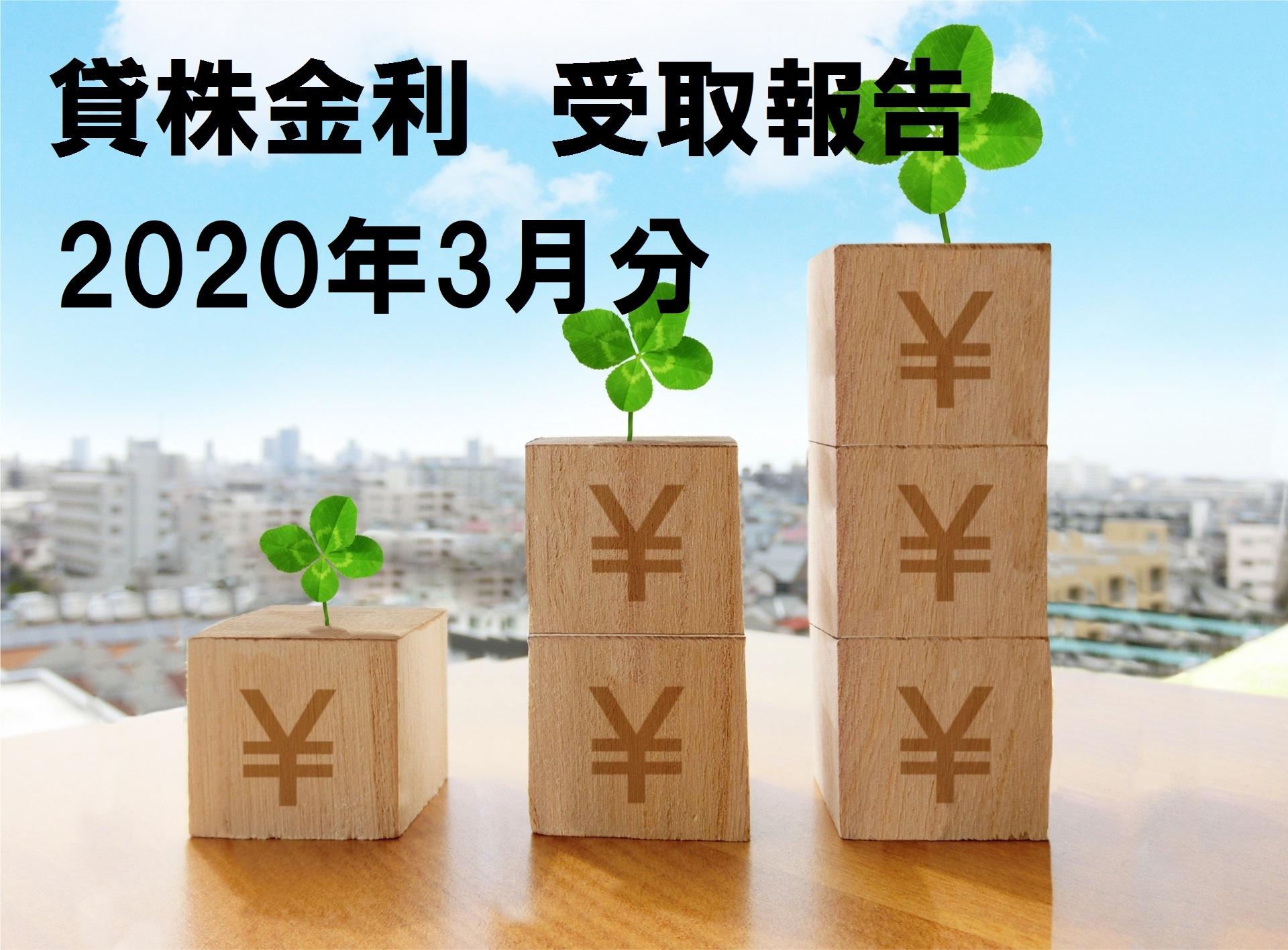 2020年3月貸株金利受け取り状況