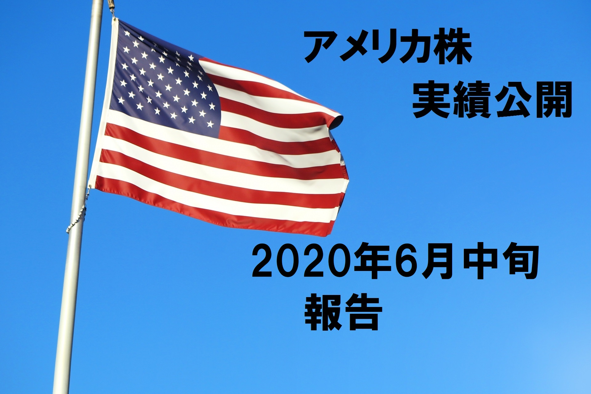 2020年6月中旬時点でのアメリカ株実績報告(第二波懸念での大暴落からの次の日の急上昇
