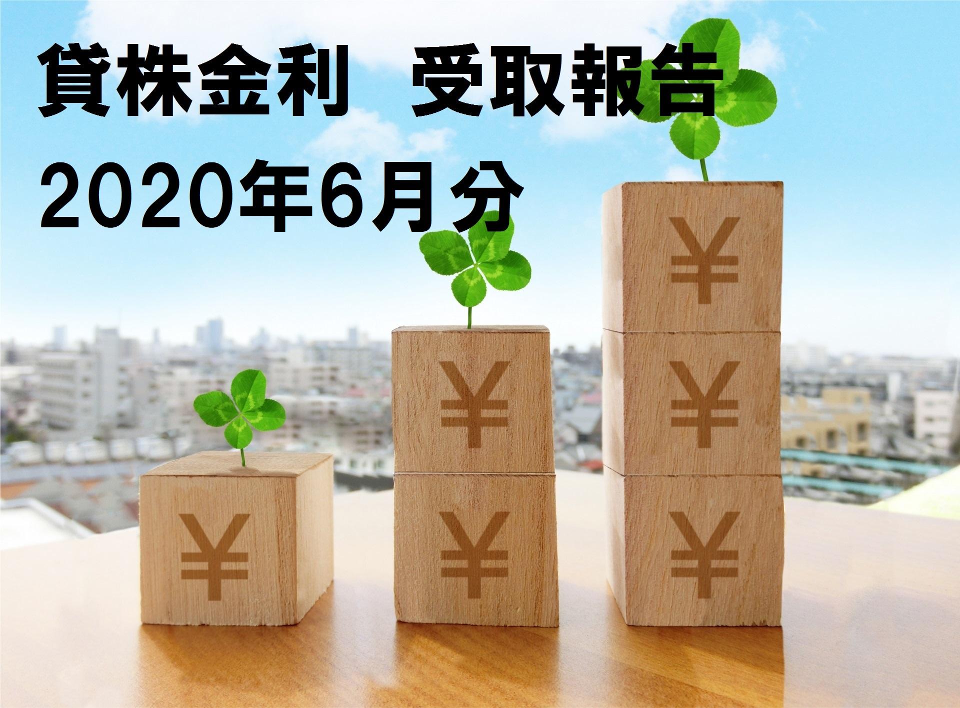 2020年6月貸株金利受け取り状況