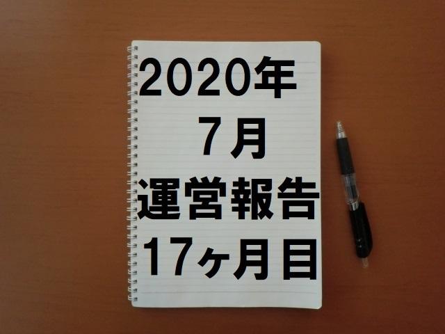 2020年7月(17ヶ月目)の運営報告です。
