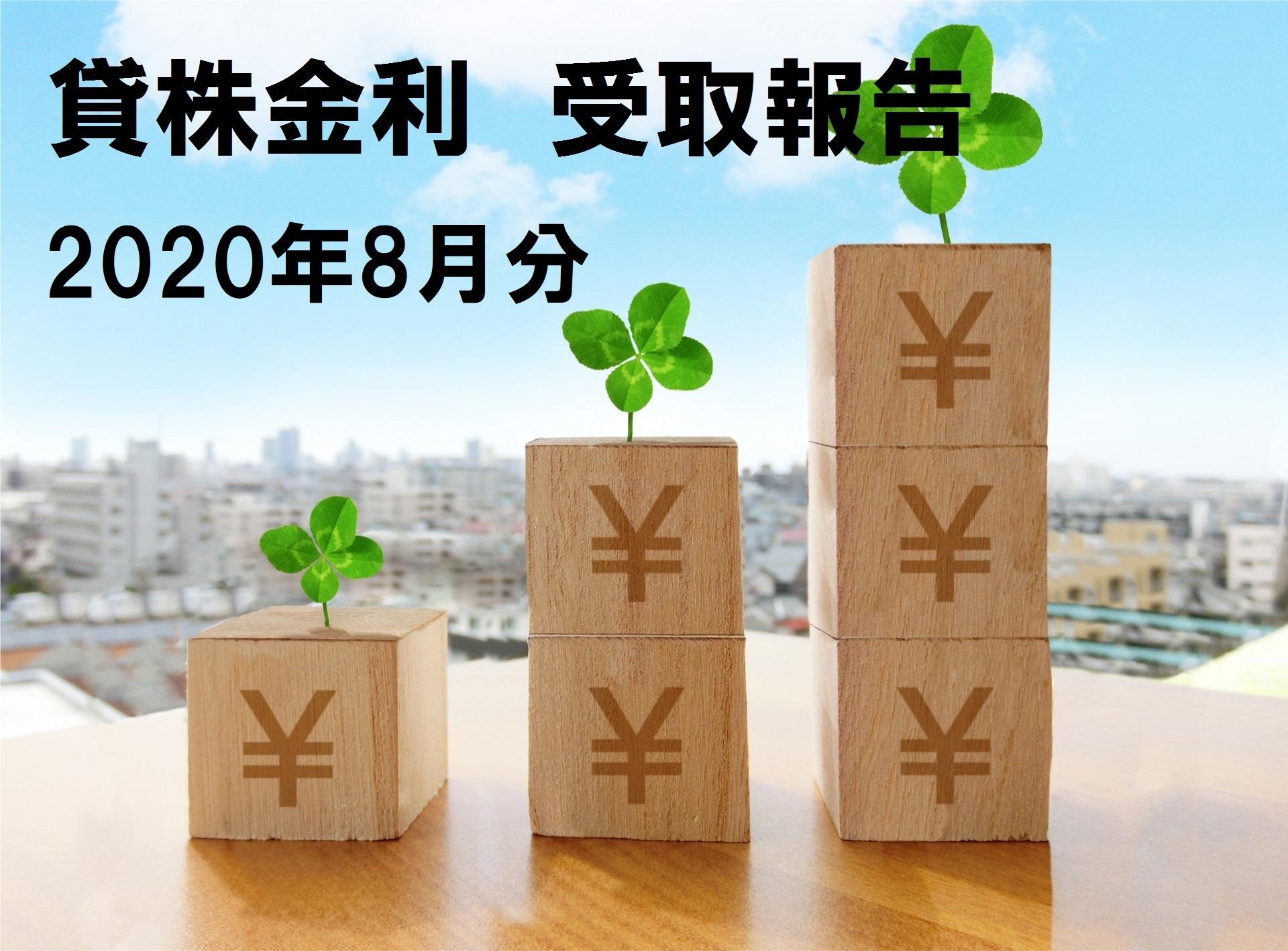 2020年8月貸株金利受け取り状況