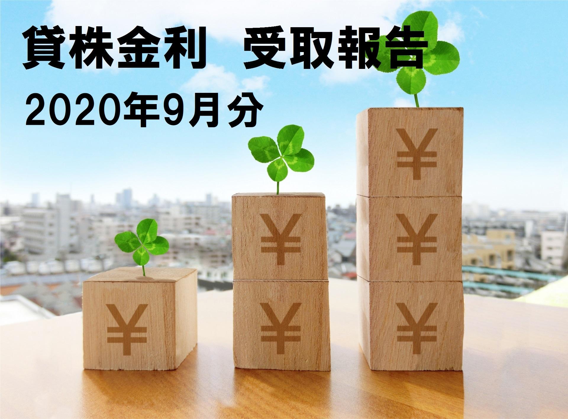 2020年9月貸株金利受け取り状況