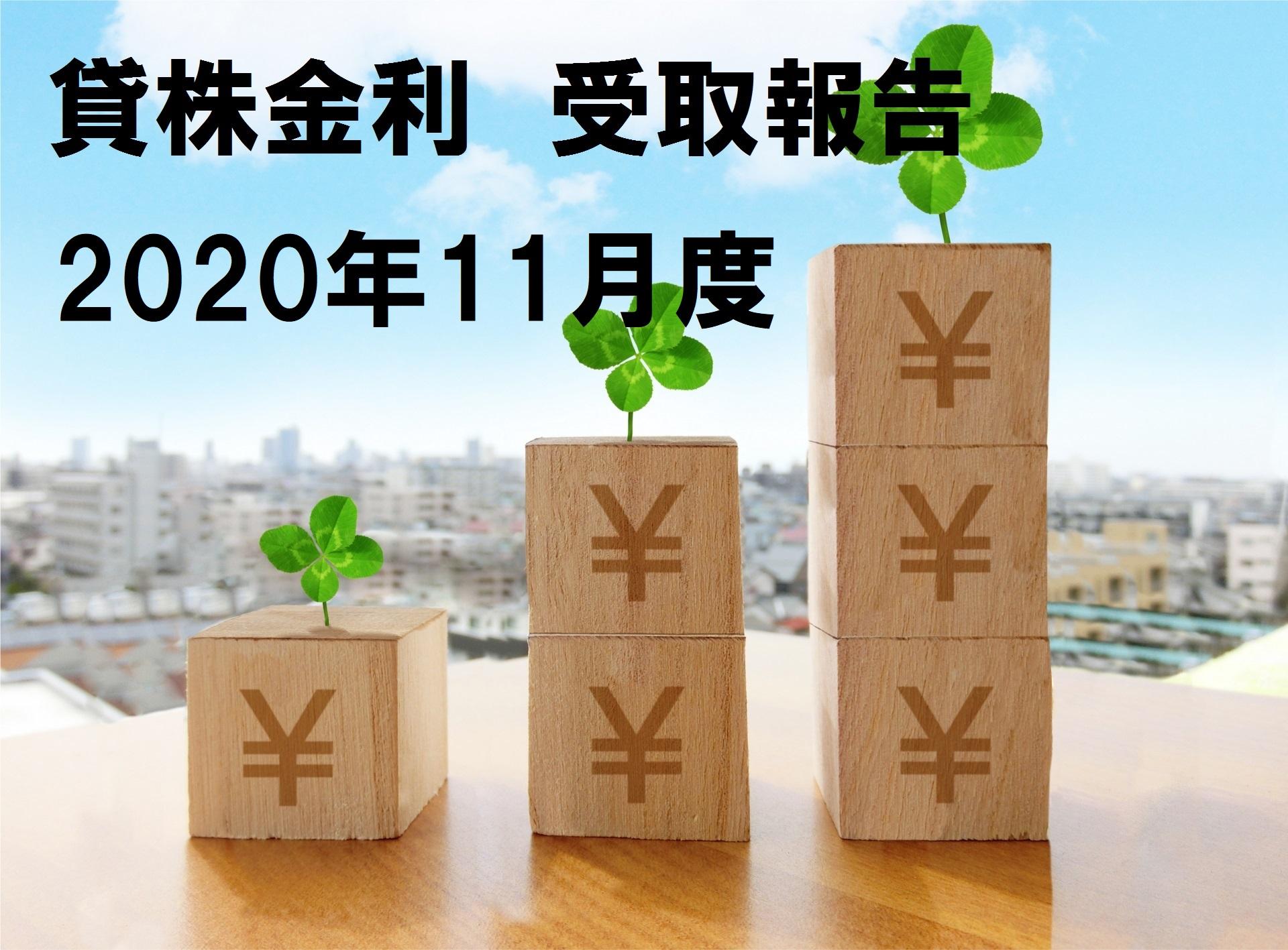 2020年11月貸株金利受け取り状況