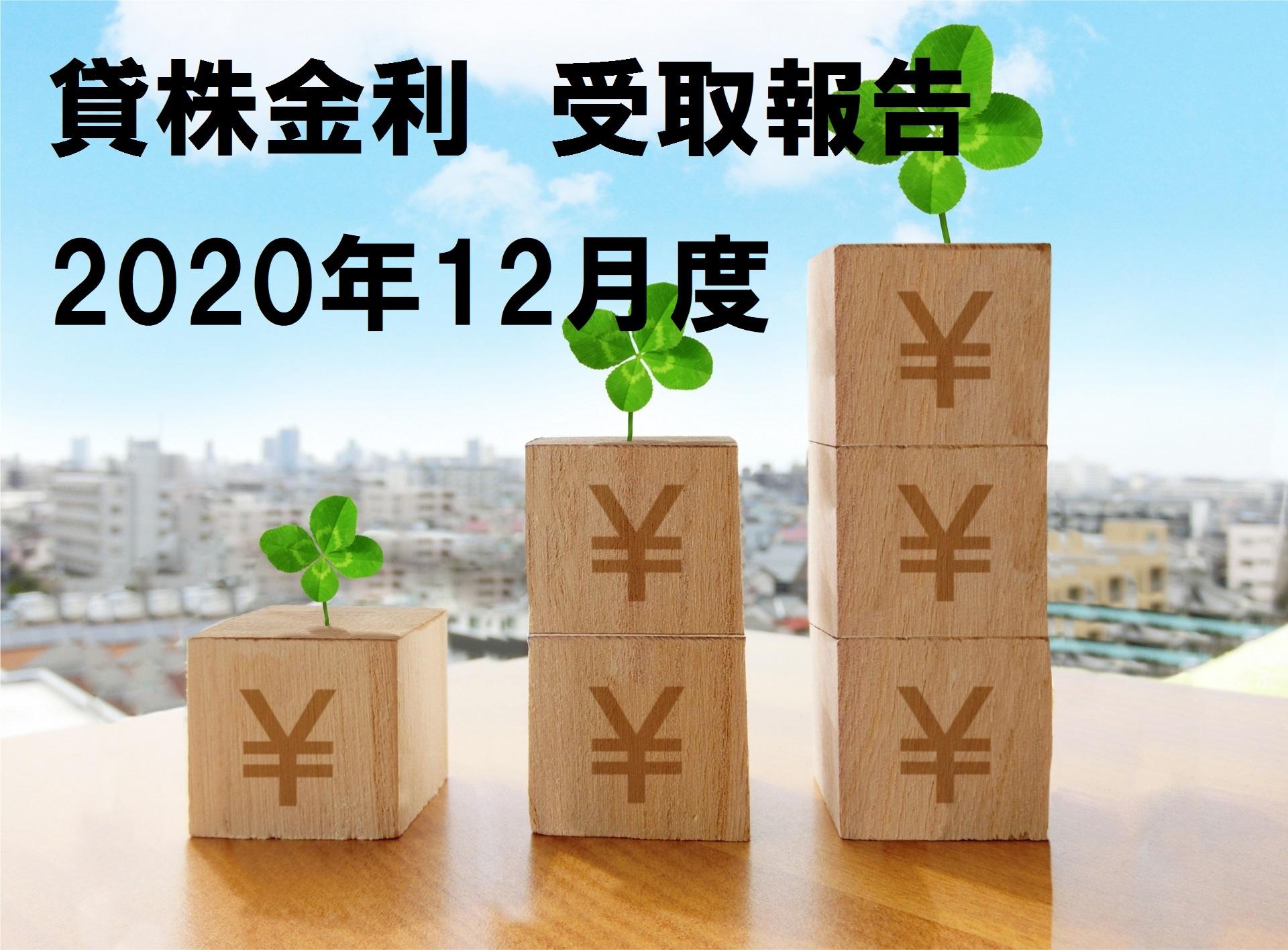 2020年12月・年間貸株金利受け取り状況